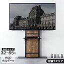 【送料無料】 インダストリアルスタイル テレビスタンド <震度7試験クリア> 天然木 無垢材 HDDホルダー 棚板付き 壁…