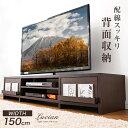 【送料無料/在庫有】 テレビ台 幅150cm 背面収納付き 木製 収納 テレビボード TV台 ロータイプ テレビラック ローボー…