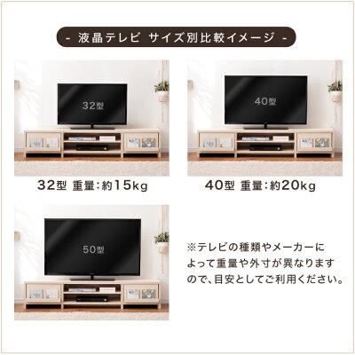 テレビ台ルシアン