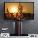 【送料無料】美。アートな 天然木テレビスタンド HDDホルダー付き <震度7試験クリア> ロータイプ テレビ台 壁寄せテ…