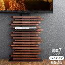★20時〜4H全品P5倍★【送料無料】 組み替えて変わる形 テレビスタンド ハイタイプ 天然木 棚板付き <震度7試験クリ…