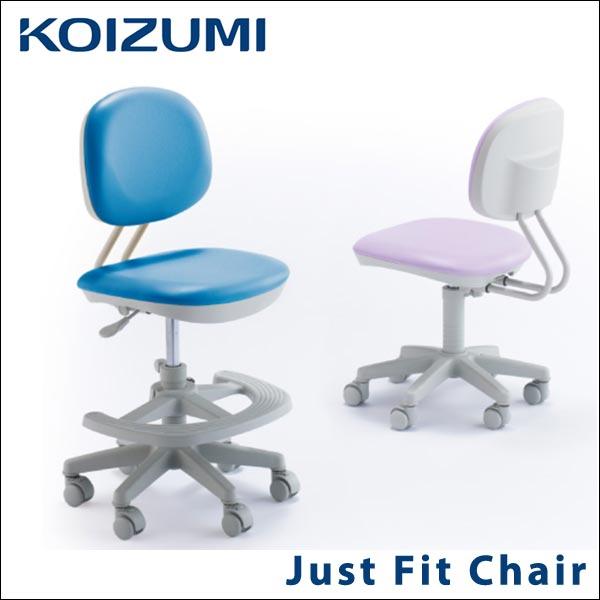 【送料無料】 KOIZUMI コイズミ ジャストフィットチェア コイズミファニテック 学習椅子 学習チェア 高さ調節 子供椅子 学習イス 学習いす 学童 子供用 椅子 いす チェア キッズチェア デスクチェア CDY
