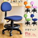シンプルで使いやすい学習チェア【送料無料】 学習椅子 学習チェア ガス昇降式 チェアー 足置きリング付 子供椅子 学…