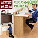 ★20時〜4H全品P5倍★【送料無料】 日本製 完成品 畳める 学習机 W90 コンパクト 折りたたみ 本棚 シンプル パソコン…