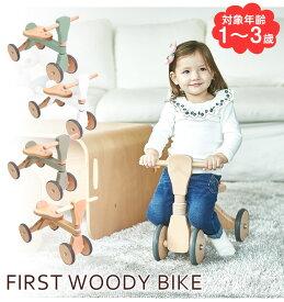 【送料無料】 ファーストウッディバイク FirstWoodyBike 自転車 ウッディバイク Woodybike 木製 ベビー first woody bike トレーニング アウトドア ベビーバイク お出かけ 乗り物 玩具 キッズ 子供 練習 Hopple ホップル ナチュラル ラバータイヤ【代引き・後払い不可】