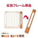 ★今夜20時〜4H全品P5倍★【送料無料】 木製ベビーゲートWood GATE専用 拡張フレーム 単品