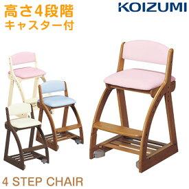 【送料無料】KOIZUMI コイズミ 4ステップチェア 4STEPCHAIR フォーステップチェア 学習チェア 高さ調節 足置き付 子供椅子 学童椅子 学習イス 学習いす 子供用 子供 椅子 チェア キッズチェア デスクチェア