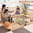【送料無料】 木製 ベビーサークル 幅163cm 【SG基準相当試験クリア】 8枚セット ベビー サークル 赤ちゃん ベビーフ…