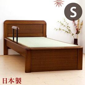 【送料無料】 畳ベッド シングルベッド 日本製 たたみ付 手すり付 畳ベット たたみベッド 大川家具 シングルベット 和 モダン 介護ベッド ベッド ベット【大型商品】【後払い不可】