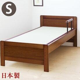 【送料無料】 畳ベッド シングルベッド 日本製 たたみ付 手すり付 高さ 調節 畳ベット たたみベッド 大川家具 シングルベット 和 モダン 介護ベッド ベッド ベット【大型商品】【後払い不可】
