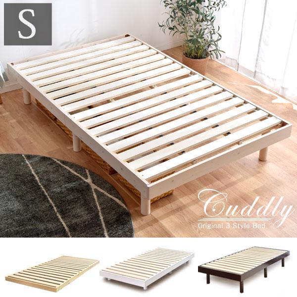 【送料無料】 すのこベッド シングル ベッドフレーム 3段階高さ調節 フレームのみ 北欧 すのこ シングル ベッド すのこベット ローベッド ローベット 木製 ベット ロー ハイ シンプル ベッドフレーム シングルベット ベットフレーム