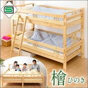 キングサイズとしても使える国産ひのき二段ベッド
