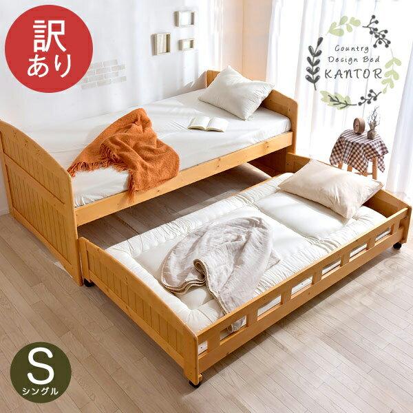【全国送料無料】 親子ベッド すのこベッド キッズ スノコ ベッド 二段ベッド 2段ベッド ベッド ベット コンパクト カントリー 子供部屋 ツインベッド スライド おしゃれ 親子 子供用ベッド