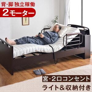 【送料無料】 電動ベッド 2モーター ライトブラウン セミダブル 開梱設置付き 無段階リクライニング ウレタン マットレス 介護ベッド 電動リクライニングベッド 介護 ベッド 介護用ベッド