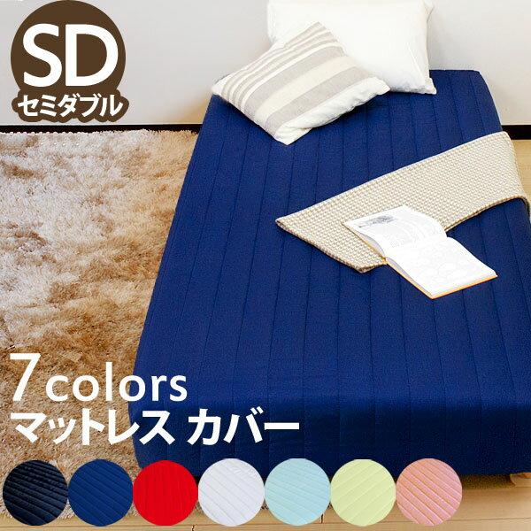 【送料無料】洗える 脚付きマットレス専用カバー マットレスカバー 選べる7色 セミダブル マットレス カバー シーツ ベッドカバー ベットカバー マットカバー 寝具
