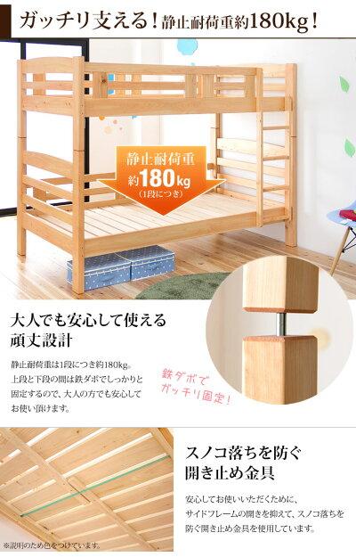 大人の方でも使える静止耐荷重約180kgの2段ベッド