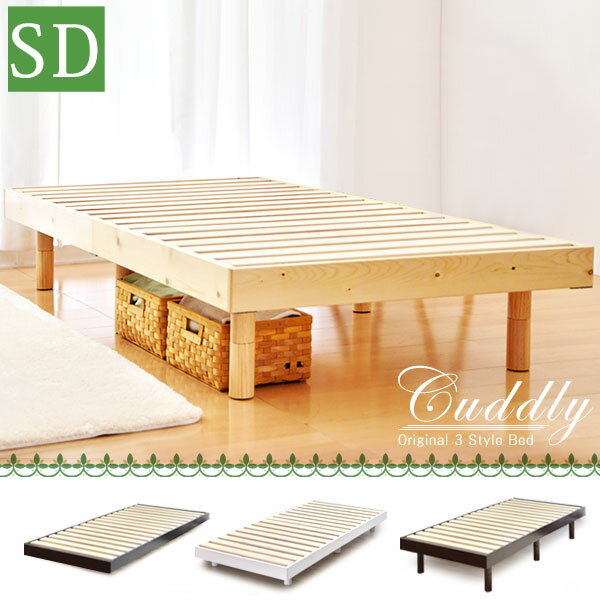【送料無料】 3段階 高さ調節 すのこベッド フレームのみ セミダブル 耐荷重200kg フレーム ベッド すのこ ローベッド 木製 ベット ベッドフレーム セミダブルベッド 北欧
