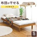 【送料無料】 布団が干せる すのこベッド シングル フレームのみ 脚 付き ベッド すのこ 木製 ベット ベッドフレーム シングルベッド 北欧 シンプル すのこベット フレーム ヘッドボードなし ヘッ
