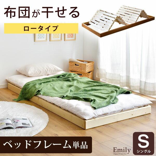 【送料無料】 布団が干せる すのこベッド シングル フレームのみ フロアベッド ベッド すのこ ローベッド 木製 ベット ベッドフレーム シングルベッド 北欧 シンプル すのこベット フレーム ヘッドレスベッド