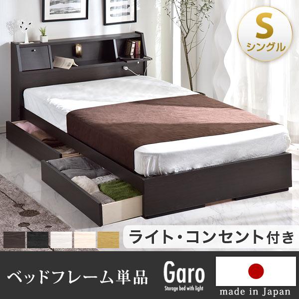 【送料無料】 日本製 収納ベッド シングル 引き出し ライト コンセント フレームのみ 宮付き ベッド 収納 引き出し付き 木製 宮棚 ベッドフレーム シングルベッド 北欧 ベットフレーム 国産 収納付きベッド 収納付き