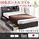 SGマーク取得の国産マットレス付き!【送料無料/在庫有】 日本製 収納ベッド シングル 引き出し ライト コンセント 付 マットレス付き ベッド 引き出し付き 木製 シングルベッド 北欧 引出付きベッ