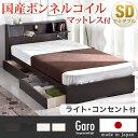 【送料無料/在庫有】 日本製 収納ベッド マットレス付き セミダブル 引き出し ライト コンセント 付 マットレス付き 宮付き ベッド 収納 引き出し付き 木製 宮棚 ベッドフレーム セミダブルベッド