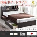 SGマーク取得の国産ポケットコイルマットレス付き!【送料無料/在庫有】 日本製 収納ベッド シングル 引き出し ライト コンセント 付 マットレス付き ベッド 引き出し付き 木製 北欧 引出付きベッド