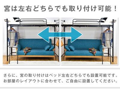 2段階高さ調節OK!宮・コンセント付きロフトベッド