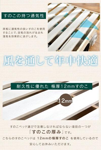 すのこベッド3段階高さ調節シングル