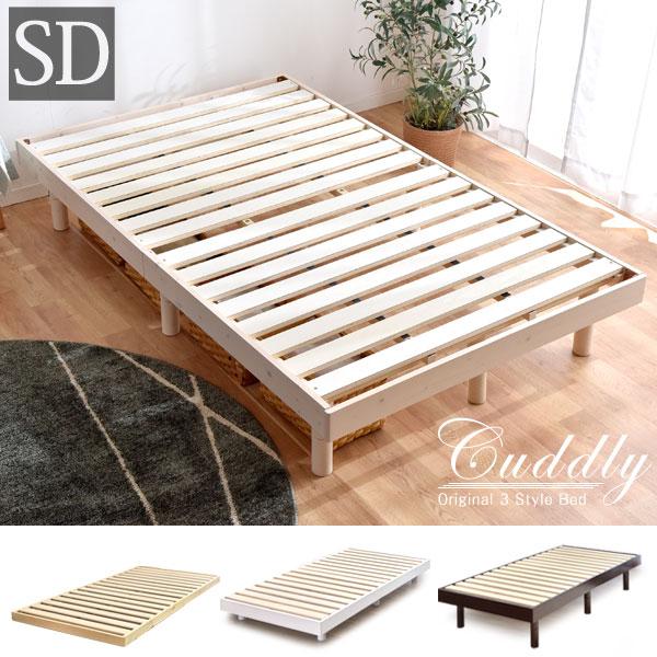 【送料無料】 3段階 高さ調節 すのこベッド セミダブル 耐荷重200kg フレーム ベッド すのこ ローベッド 木製 ベット ベッドフレーム セミダブルベッド 北欧 フレームのみ