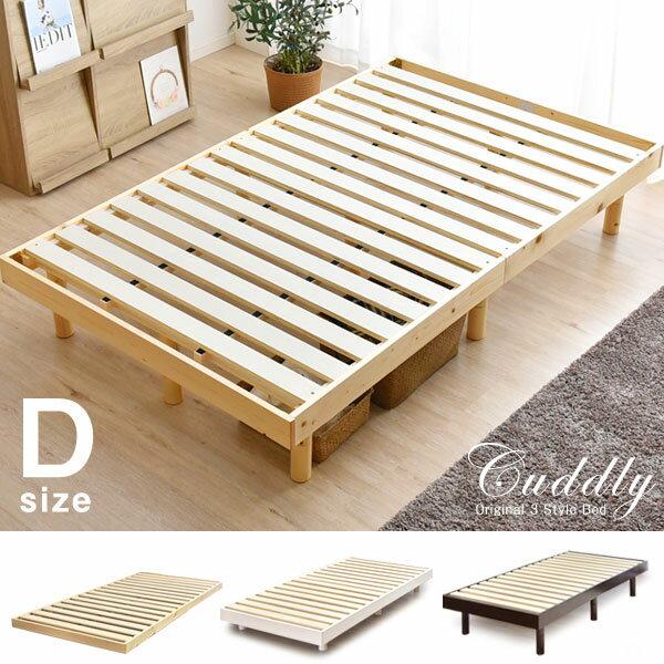 【送料無料】 3段階 高さ調節 すのこベッド ダブル 耐荷重200kg フレーム ベッド すのこ ローベッド 木製 ベット ベッドフレーム ダブルベッド 北欧 シンプル フロアベッド すのこベット フレームのみ