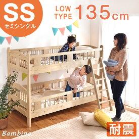 楽天市場】二段ベッド ロータイプの通販