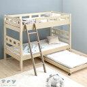 【送料無料】 木製 2段ベッド +キャスター付きベッド シングル 親子ベット パイン材 ベッド 2段ベット 新入学 2段ベッ…