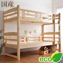【送料無料】日本製 2段ベッド 無添加蜜ろう仕上げ 二段ベッド エコ塗装 国産 二段ベット 2段ベット 2段 二段 ベッド …