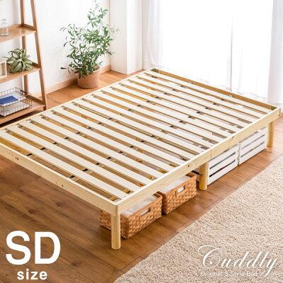 すのこベッド3段階高さ調節セミダブル