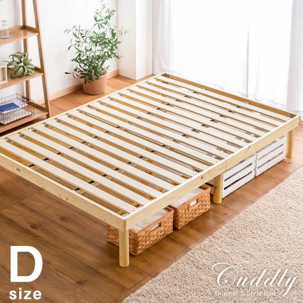 【送料無料】 3段階 高さ調節 すのこベッド フレームのみ ダブル 耐荷重200kg フレーム ベッド すのこ ローベッド 木製 ベット ベッドフレーム ダブルベッド ダブルベット 北欧 シンプル フロアベッド すのこベット ブラック
