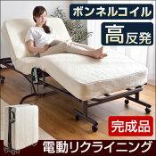 電動リクライニング&折りたたみベッド