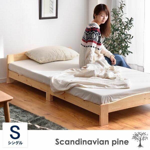 在庫処分!【送料無料】組み立て時間約10分! 北欧産パイン使用 すのこベッド フレームのみ シングル シングルベッド 北欧パイン すのこ ベッド すのこベット ローベッド 木製 ベット ロー ベッドフレーム スノコベッド ベットフレーム 北欧