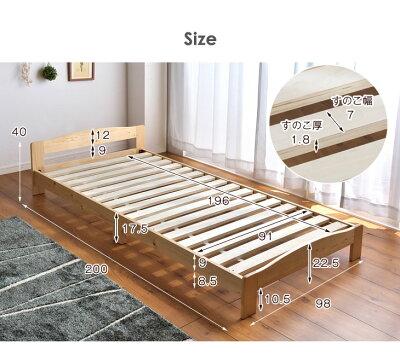 天然木シングルベッドすのこベッドフレームシングル