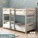 【送料無料】 木製 2段ベッド シングル対応 耐荷重300kg ロータイプ 144cm パイン材 はしご 二段ベッド 二段ベット 新…