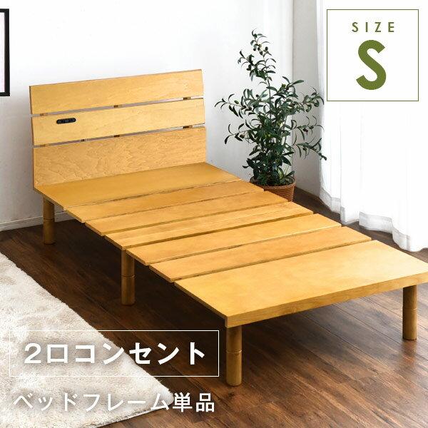 【送料無料】 ベッド フレームのみ シングル コンセント 2口 天然木 突き板 使用 3段階高さ調節可能 すのこ 木製 ベッドフレーム 北欧 ベット おしゃれ ステージベッド フレーム ローベッド 収納 ベッド下収納 すのこベッド