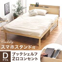 【送料無料】スマホスタンド付き 宮 コンセント すのこ ベッド ダブル フレームのみ 天然木 すのこベッド 3段階高さ調…