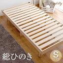 【送料無料】 総ひのき造り すのこベッド フレームのみ シングルベッド 3段階高さ調節 ひのき フレームのみ 北欧 檜 …