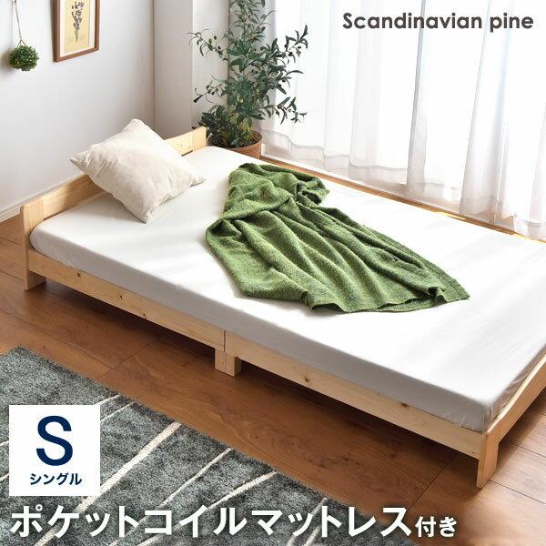 マットレス付き!【送料無料】 すのこベッド シングル 北欧 すのこ ベッド すのこベット ローベッド 木製 ベット シングルベッド シンプル すのこベット マットレス ポケットコイルマットレス コイル セット