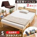 高反発マットレス付【送料無料】 スマホスタンド付き ベッド すのこベッド 2点セット マットレス付 シングル すのこ …