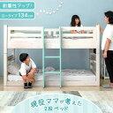 現役ママが考えた木製二段ベッド【送料無料】 ロータイプ 134cm 木製 2段ベッド シングル 二段ベッド シンプル パイン…