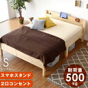 【送料無料】頑丈宮付きベッド 多機能スマホスタンド&コンセント付き 宮 ベッド シングル フレームのみ 頑丈 すのこ…
