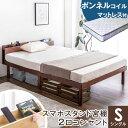 マットレス付き!【送料無料】 スマホスタンド付き ベッド すのこベッド ボンネルコイル マットレス付 シングル すの…