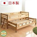 ★20時〜4H全品P5倍★【送料無料】日本製 親子ベッド すのこベッド KID *キッド* スノコ 自然塗料 蜜ろう ベッド 大川…