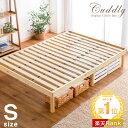 ★20時〜4H全品P5倍★【送料無料】 すのこベッド シングルベッド *カドリー-TG* ベッドフレーム 3段階高さ調節 フレー…